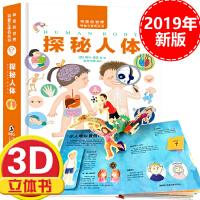 我们的身体3d立体书3-6岁可爱的身体探秘人体揭秘身体有个小秘密立体书给孩子的身体书儿童绘本3-6岁经典绘本科普绘本儿童人体百科全书儿童读物6-9岁人体丰富认知
