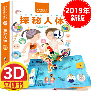我们的身体 乐乐趣科普翻翻书婴儿0-3岁触摸书 幼儿早教书 儿童3d立体书绘本法国幼儿科普图书3-6岁百科全书互动好好玩科普书籍人体丰富认知 高端童书我们的身体 适读年龄:0-6岁 超好玩、全面的人体百科,翻翻、转转、拉拉、变色、触摸等多重趣味互动环节,让孩子爱上阅读,爱上探索! 幼儿科普立体触摸书 认识身体的构造 (买就送书籍一本 送完为止)