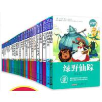 绿野仙踪全套25册 三四年级课外书必读班主任老师推荐 8-12岁书目五六年级名著书籍青少年 海底两万里小学生版爱的教育