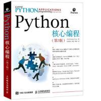 Python核心编程 di3版