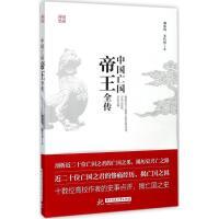 中国亡国帝王全传 华中科技大学出版社有限责任公司