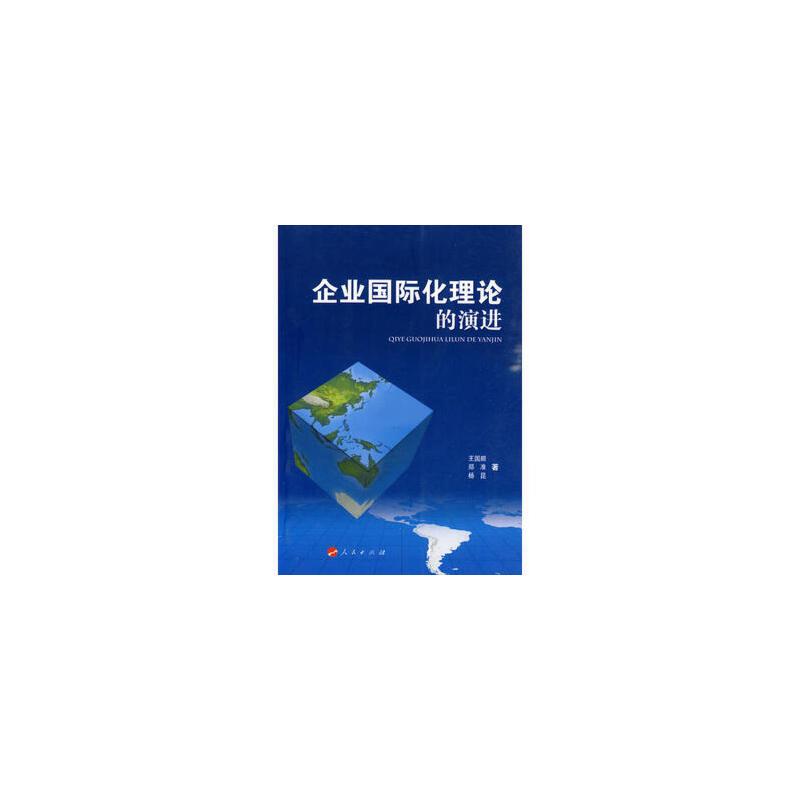 企业国际化理论的演进9787010085173 王国顺,郑准,杨昆  人民出版社