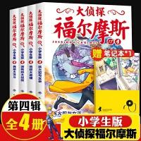 大侦探福尔摩斯小学生版第四辑全4册名侦探柯南侦探全集漫画书7-10岁二三四年级课外阅读书五六年级课外阅读推荐书籍儿童侦探