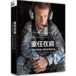 重任在肩,Stanley Mcchrystal,中信出版社9787508644370