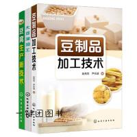 豆制品加工技术 豆腐生产新技术 大豆深加工 大豆制品的生产加工技术 大豆油脂蛋白豆乳豆腐酱油腐乳腐竹豆豉纳豆豆乳饮料制作