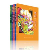 张之路儿童幻想文学精品典藏套装(《魔表》《疯狂的兔子》等总销量数十万册的当代幻想经典/激活想象力与创造性的上佳童年读本