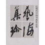 近现代中国书画作品集艺海集珍 收录书法绘画作品 西泠印社出版社