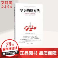 华为战略方法:基业长青的秘密 倪志刚,孙建恒,张�i 著