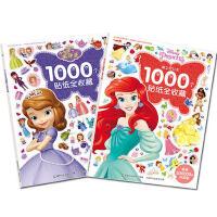 2册童趣迪士尼公主1000个贴纸全收藏 小公主苏菲亚故事书儿童贴纸书 0-3-4-5岁趣味贴贴画宝宝贴纸书女孩喜欢的小
