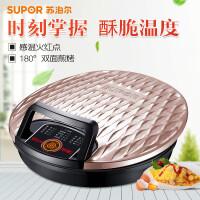 苏泊尔电饼铛双面加热家用迷你小煎饼烙饼锅煎烤机正品全自动悬浮