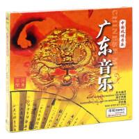 中国风情音乐:广东音乐汽车载正版唱片黑胶cd碟片光盘无损音质