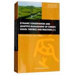农业文化遗产的动态保护和适应性管理:理论与实践(4) Min Qingwen,Li Heyao,Zhan 中国环境出版