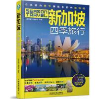 新加坡四季旅行 9787113209230 《亲历者》编辑部 中国铁道出版社
