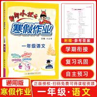 黄冈小状元暑假作业一年级语文一升二 通用版 2021新版