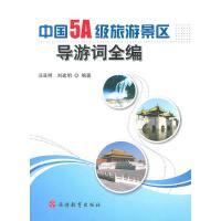 中国5A级旅游景区导游词全编【正版书籍,售后无忧】