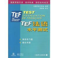 TEF法语水平测试【正版书籍,满额立减】