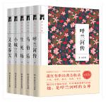 萧红文集(套装共5册)