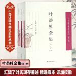 �~恭�b全集(全3�裕�(中��近�F代稀�史料�部�  第六�)