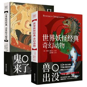 日本妖怪经典 浮世绘大师卷+世界妖怪经典 奇幻动物 套装全2册
