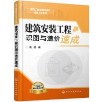 建筑安装工程识图与造价速成 建筑识图入门书籍 建筑施工识图造价基础知识书籍 建设工程量清单计价规范书籍