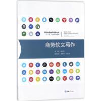 商务软文写作 重庆大学出版社