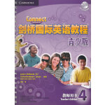 剑桥国际英语教程(4)(青少版)(教师)(配光盘)