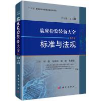 标准与法规(第1卷)