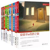 国际大奖小说 升级版系列 共10册 爱德华的奇妙之旅、苹果树上的外婆、一百条裙子、兔子坡、波普先生的企鹅等全十册