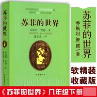 苏菲的世界(精)  二十世纪百部经典名著之一  全球销量超过4500万册