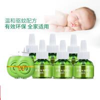 蚊香液 婴儿电蚊香器驱蚊液补充装家用插电式无味6瓶送2器 i1b