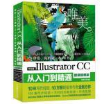 教程书Illustrator CC从入门到精通ai视频教程 全彩版ai平面设计书籍ai书籍 Ai完全自学教程Adobe