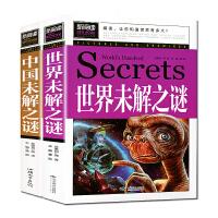 全套2本正版书 世界未解之谜中国未解之迷 小学生版课外书彩图人类UFO宇宙恐龙大全集书籍8-15岁三四五六年级科学探索