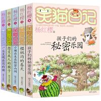 笑猫日记全套杨红樱系列书正版5册 小猫出生在秘密山洞 想变成人的猴子 孩子们的秘密乐园 樱桃沟的春天 一头灵魂出窍的猪