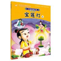 中国动画经典升级版:宝莲灯(上)