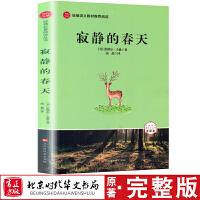 寂静的春天 北京时代华文书局当当自营原著无删减八年级下册人教版