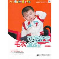 可爱宝宝毛衣365款 谭阳春 辽宁科学技术出版社