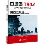 中途岛1942――太平洋战争的转折点 (英)希利,彭英 海洋出版社