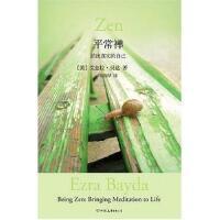 平常禅-活出真实的自己艾兹拉・贝达、胡因梦 著海南出版社9787544321921【达额立减】【全店打折】