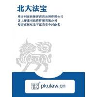 维多利亚的秘密商店品牌管理公司诉上海麦司投资管理有限公司侵害商标权及不正当竞争纠纷案(电子书)