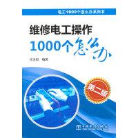 电工1000个怎么办系列书 维修电工操作1000个怎么办(第二版)