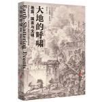 大地的呼啸:地震、国家与文明