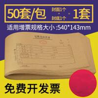 会计记账凭证封面封底牛皮纸封皮540*143mm凭证纸50张/包