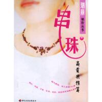 串珠--高贵典雅篇 日本贵夫人社,《串珠》编译组译 中国轻工业出版社