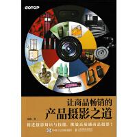 【新书店正版】让商品畅销的产品摄影之道,许毅,人民邮电出版社9787115401588