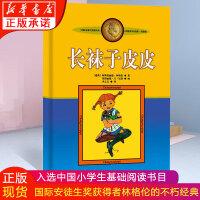 长袜子皮皮正版三年级 林格伦美绘版 非注音版 7-14岁儿童故事文学绘本书籍 小学生二三四五六年级课外书 中国少年儿童