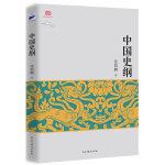 中国史纲(历史学家、西南联大教授张荫麟撰写的历史教材)