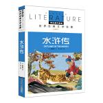 水浒传 教育部推荐小学生新课标必读世界经典名著儿童文学名校名师全解版