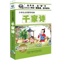 新华书店正版 小学生系列 千家诗5CD