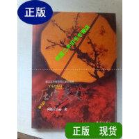 【二手旧书9成新】压寨夫人 /阿娜尔古丽 著 漓江出版社