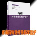 WHBH-疼痛药物治疗的药学监护 人民卫生出版社 9787117280259